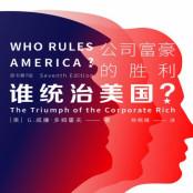 谁统治美国?公司富豪的胜利PDF电子书