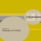 历史与真理pdf
