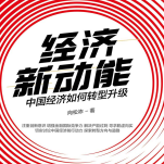 经济新动能pdf免费下载