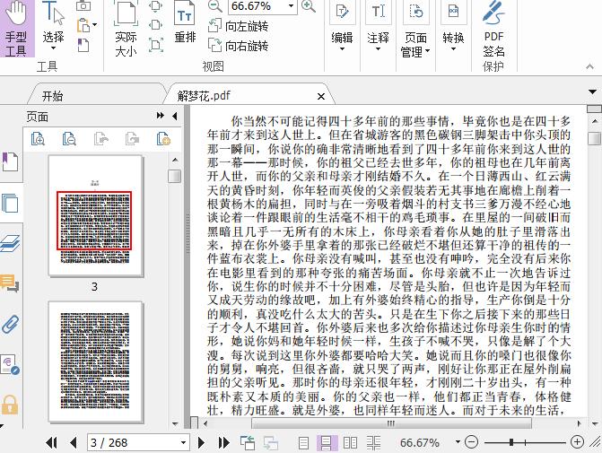 解梦花pdf截图0