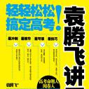 袁腾飞讲历史:轻轻松松搞定高考电子书下载
