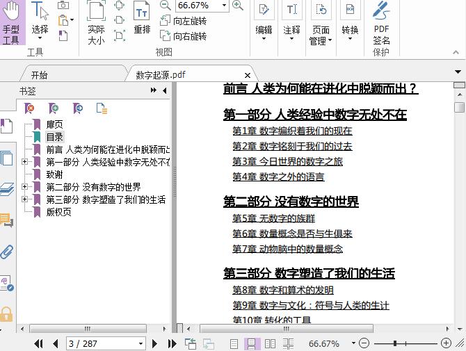 数字起源PDF截图0