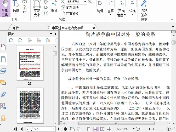 中国近百年政冶史pdf下载截图0