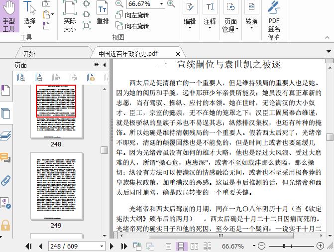 中国近百年政冶史pdf下载截图1