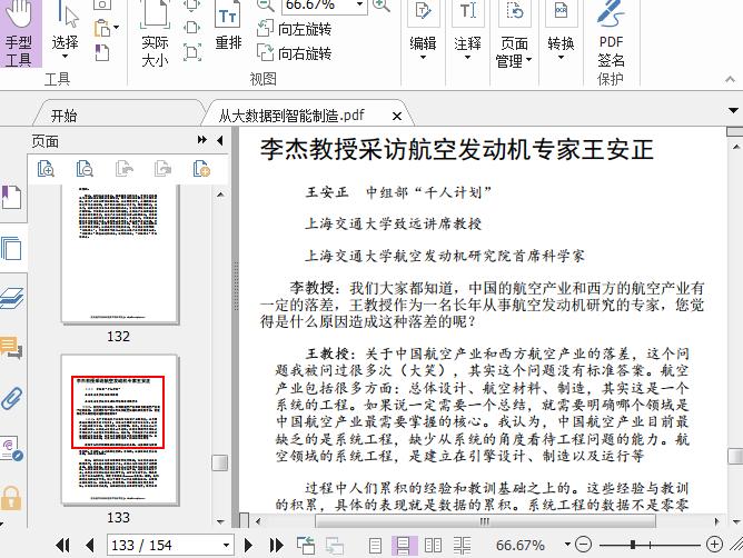 从大数据到智能制造pdf截图1