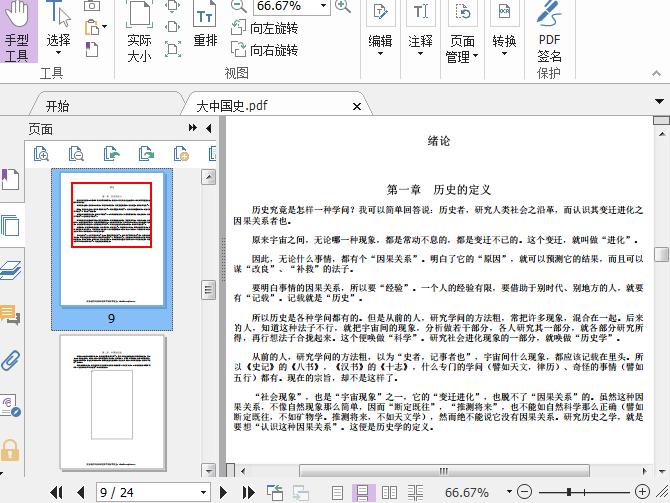 大中国史pdf截图0