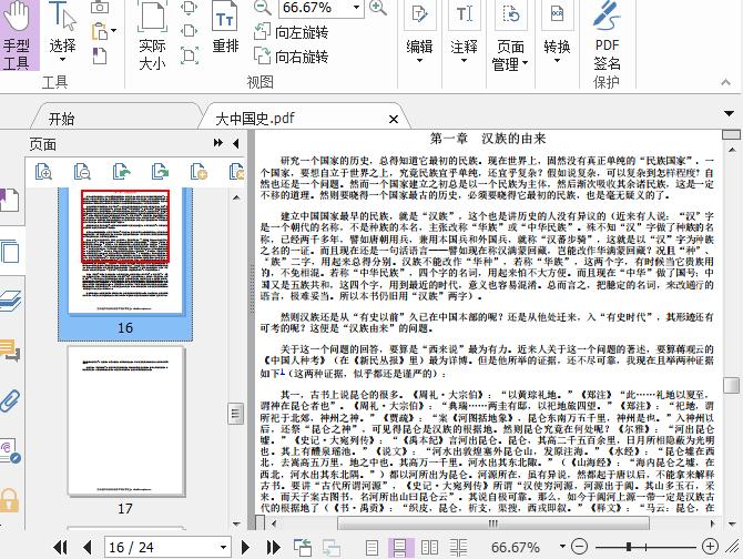 大中国史pdf截图1