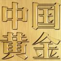 中国黄金:从跟随到超越PDF电子书