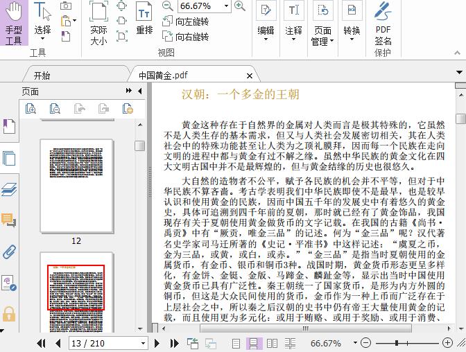 中国黄金:从跟随到超越PDF截图0