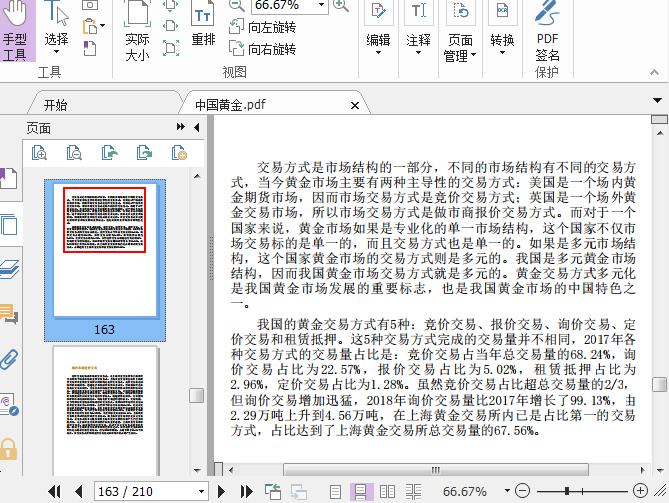 中国黄金:从跟随到超越PDF截图1