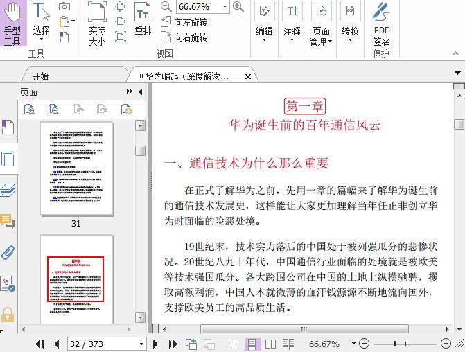 华为崛起pdf截图0