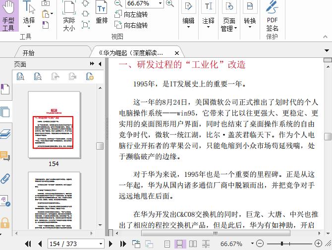 华为崛起pdf截图1