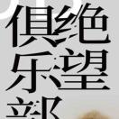 绝望俱乐部PDF电子书下载