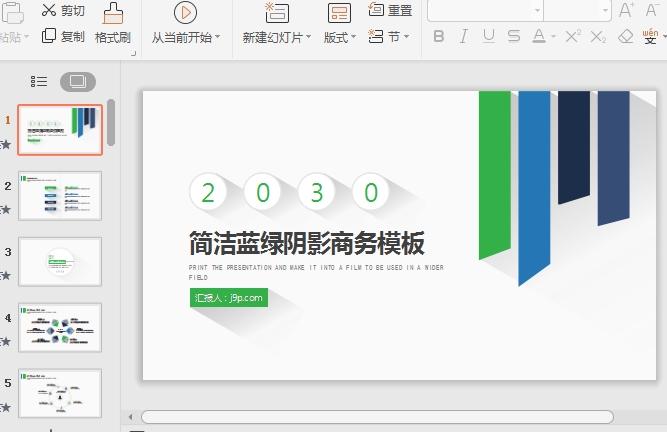 简洁蓝绿阴影效果商务PPT模板截图0