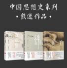 中国思想史系列pdf