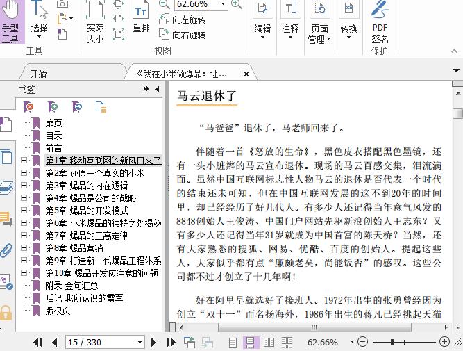 我在小米做爆品pdf截图0