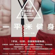 一平米健身:硬派健身pdf