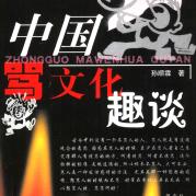 中国骂文化趣谈pdf