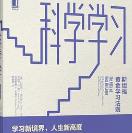科学学习:斯坦福黄金学习法则pdf下载