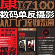尼康D7000数码单反摄影从入门到精通pdf