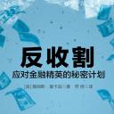 反收割:应对金融精英的秘密计划PDF电子书
