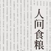人间食粮pdf下载