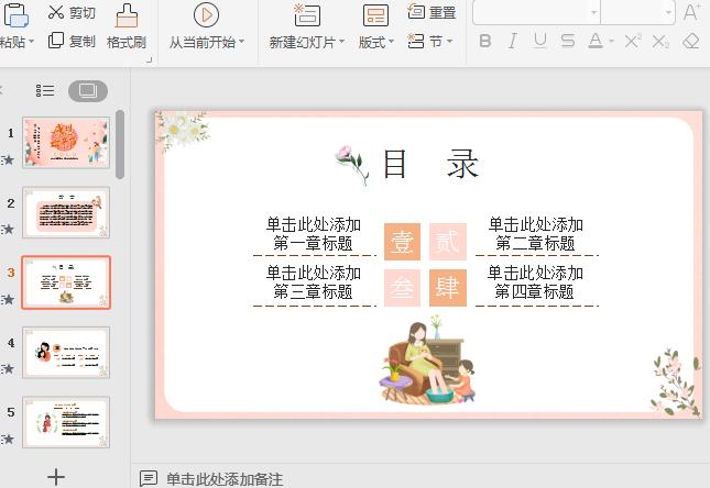 简约橙色卡通感恩母亲节PPT模板截图1