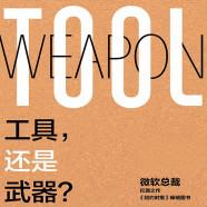 工具,还是武器?PDF电子书下载