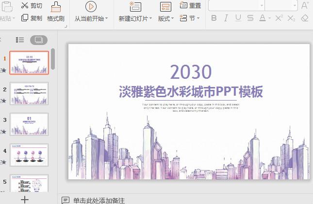 淡雅紫色水彩手绘城市PPT模板截图0