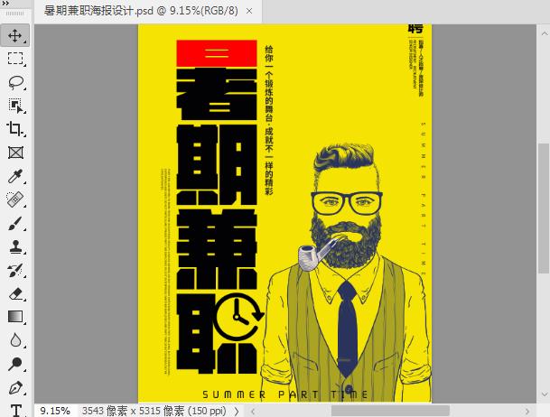 暑期兼职宣传海报PSD素材截图0