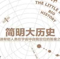 简明大历史pdf下载