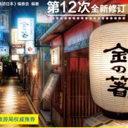 畅游日本pdf