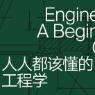 人人都该懂的工程学pdf