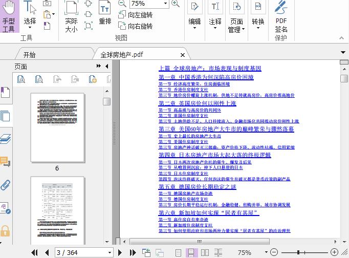 全球房地产pdf截图0