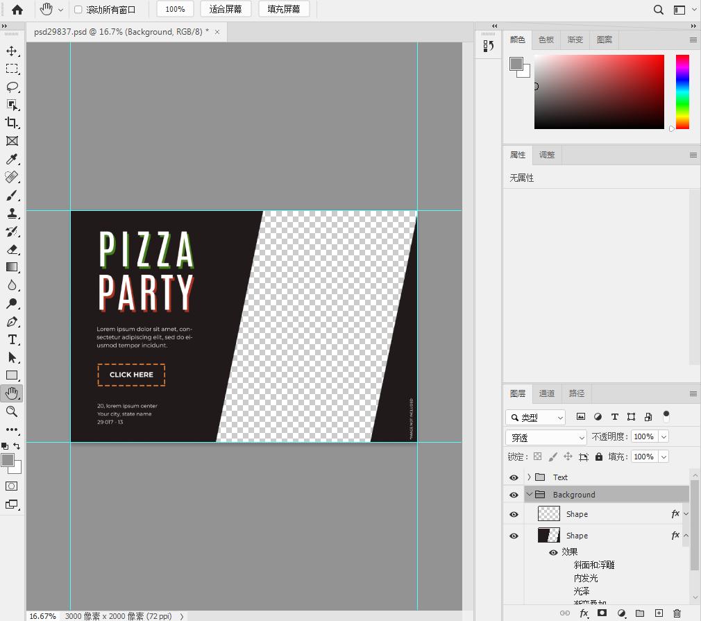 披萨美食海报psd截图0