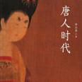 唐人时代PDF电子书下载