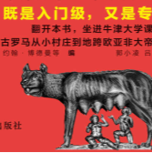 牛津古罗马史pdf下载