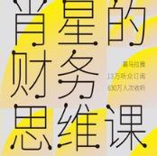 肖星的财务思维课pdf下载