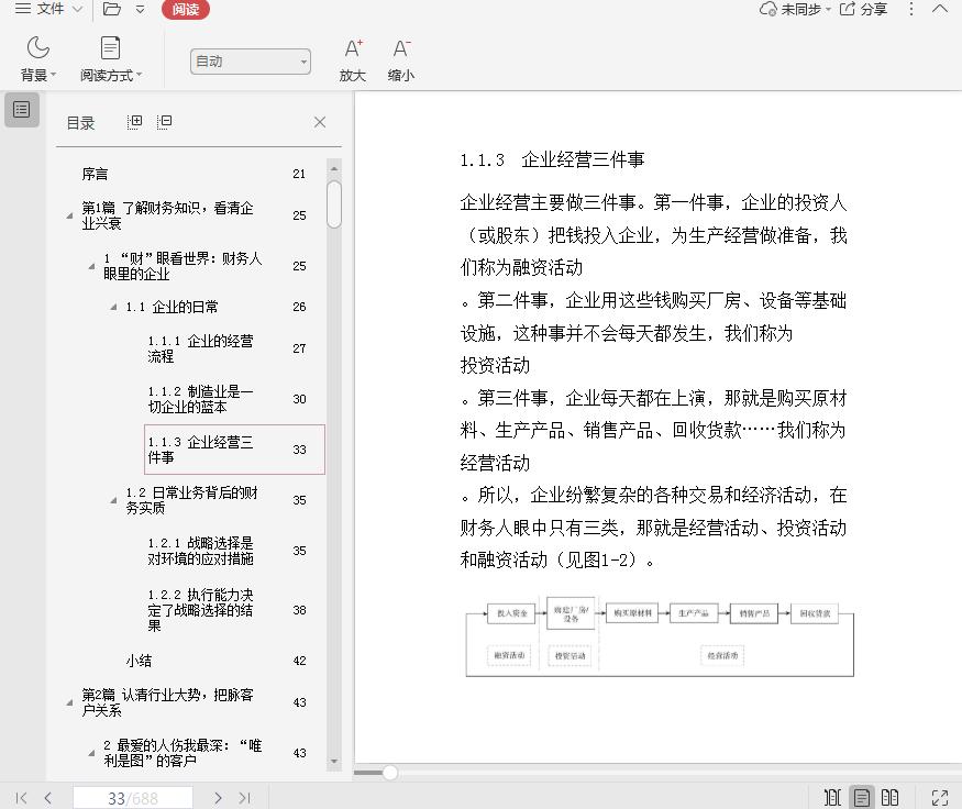 肖星的财务思维课pdf截图0