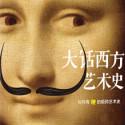 大话西方艺术史pdf电子书下载