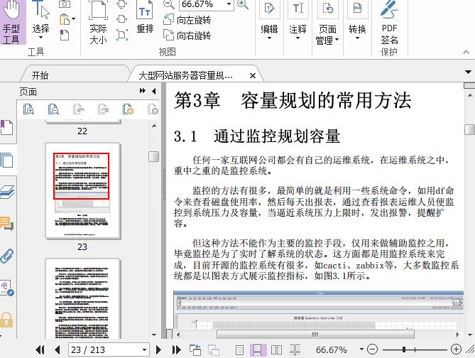 大型网站服务器容量规划pdf下载截图1