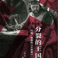 分裂的王国pdf下载
