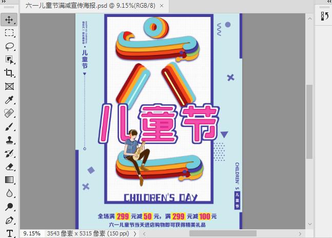 六一儿童节满减海报PSD素材截图0