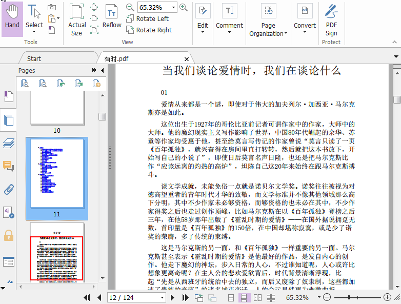 有时pdf截图0