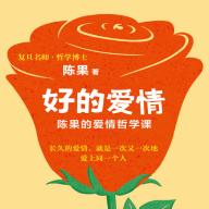 好的爱情:陈果的爱情哲学课pdf下载