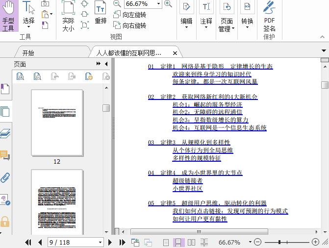 人人都该懂的互联网思维PDF截图0
