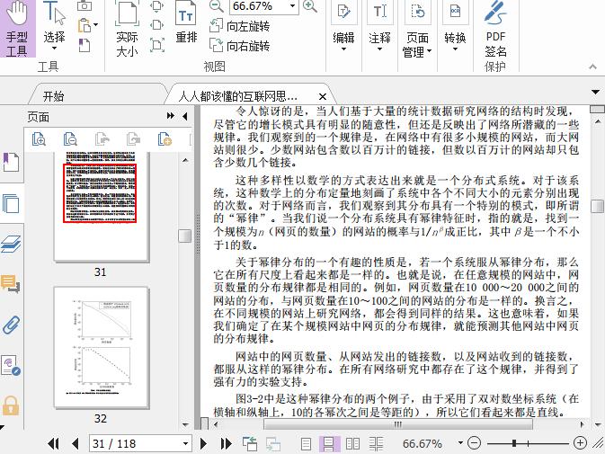 人人都该懂的互联网思维PDF截图1