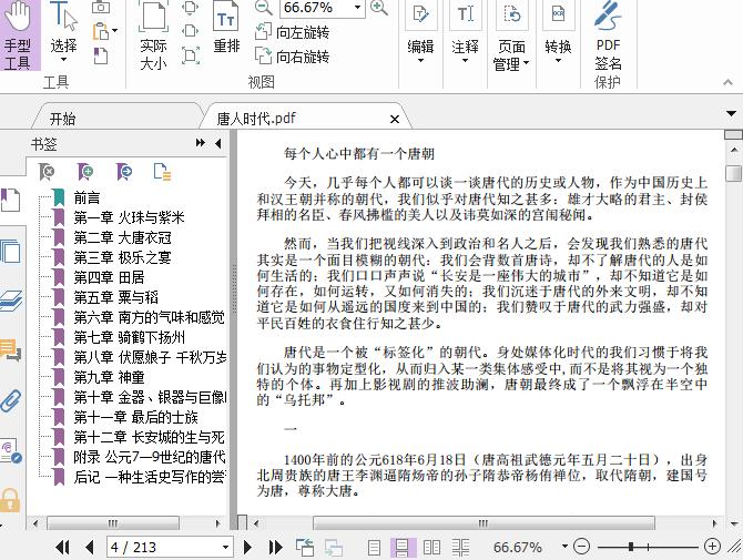 唐人时代PDF截图0