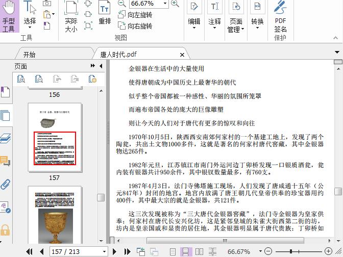 唐人时代PDF截图1