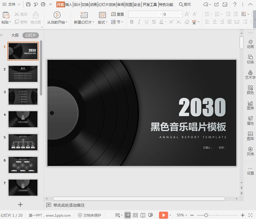 黑色音乐唱片音乐ppt模板截图0